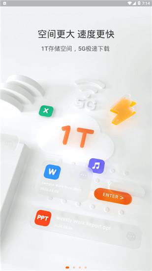 阿里云盘安卓app软件下载
