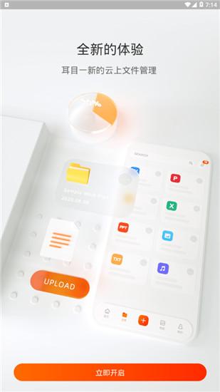 阿里云盘安卓app