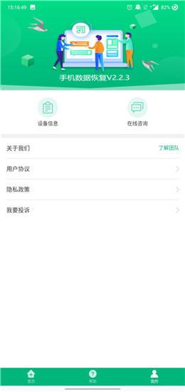 手机数据恢复精灵app软件下载