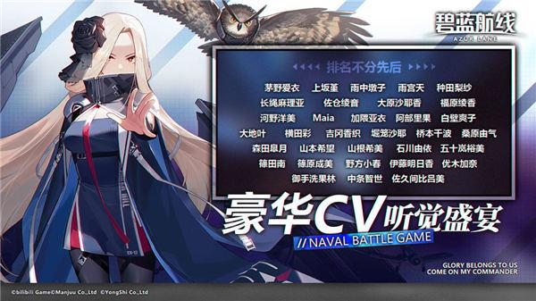 碧蓝航线最新版本下载