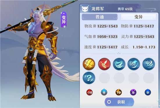 梦幻新诛仙65级宠物哪个强度高
