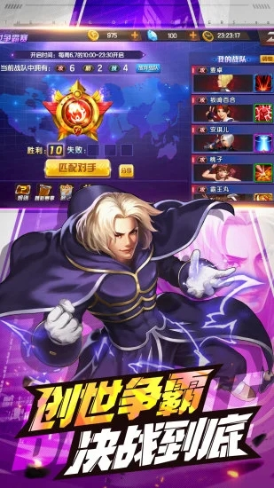 拳皇98终极之战OL安卓