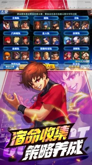 拳皇98终极之战OL安卓游戏