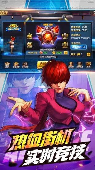 拳皇98终极之战OL苹果游戏下载