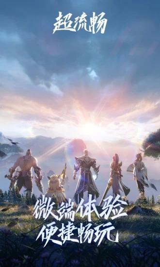 王者荣耀云游戏最新版本游戏下载