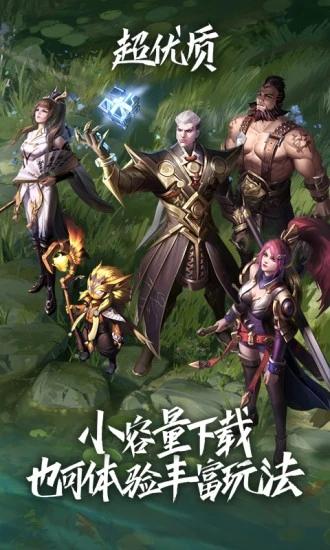 王者荣耀云游戏最新版本游戏