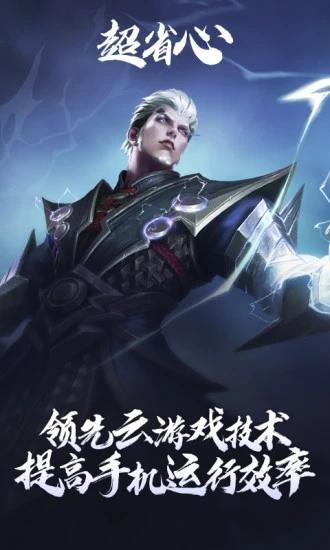 王者荣耀云游戏官方游戏