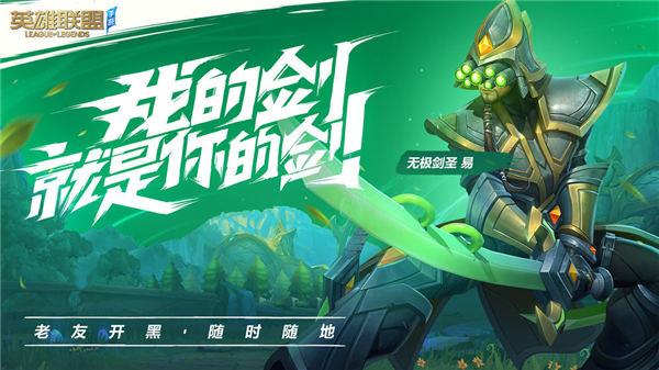 英雄联盟手游ios版游戏下载