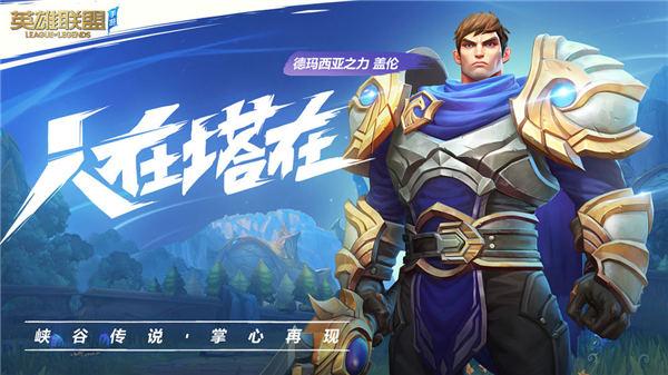 英雄联盟手游ios版游戏
