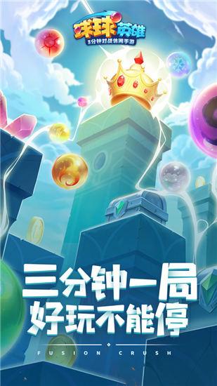 球球英雄无限钻石版最新版