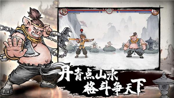 墨斗官方游戏