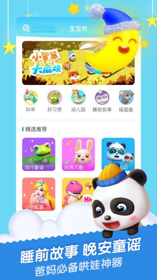 宝宝巴士儿歌app去广告