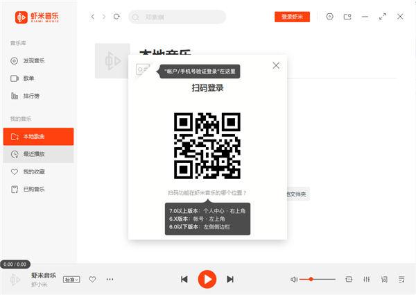 虾米音乐精简版下载
