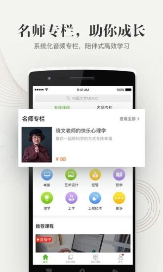 大学资源网app软件