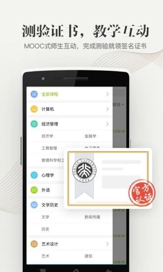 大学资源网app下载