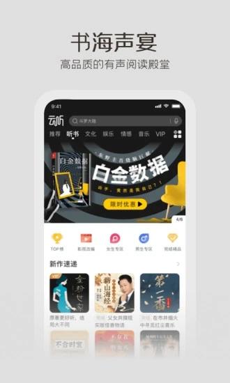 云听app破解版ios下载