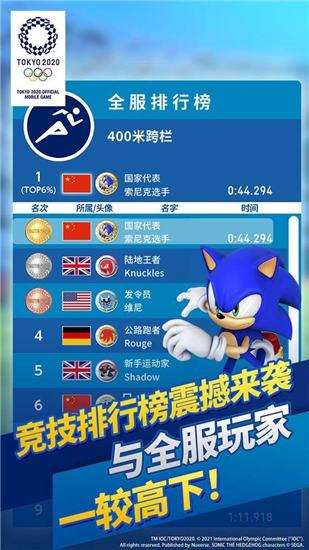 索尼克at2020东京奥运安卓版