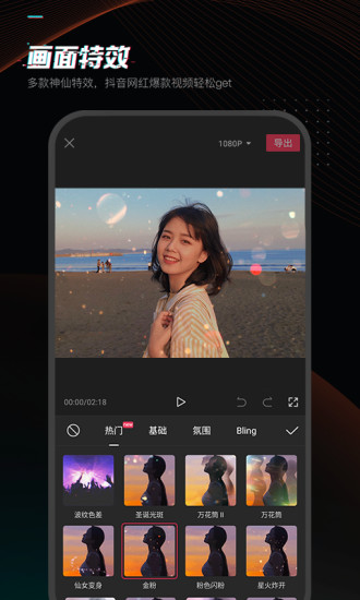 剪映专业版app