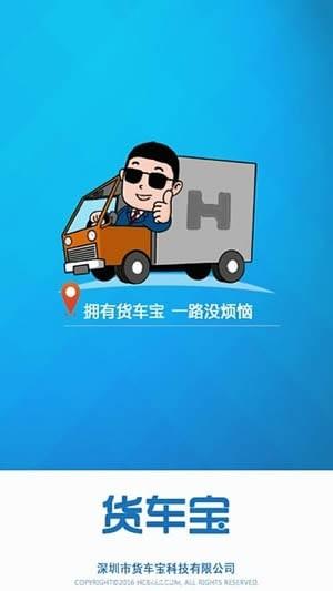 货车宝货车导航苹果版下载
