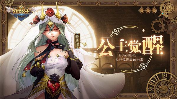 幻境公主安卓版下载