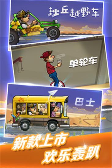 登山赛车2破解版全部车免费最新版下载