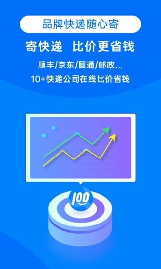 快递100无广告精简版下载