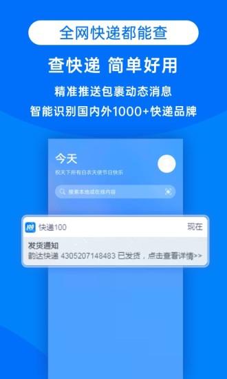 快递100无广告精简版软件