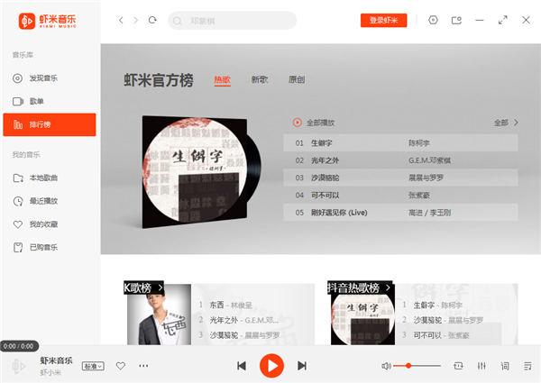 虾米音乐去升级版下载