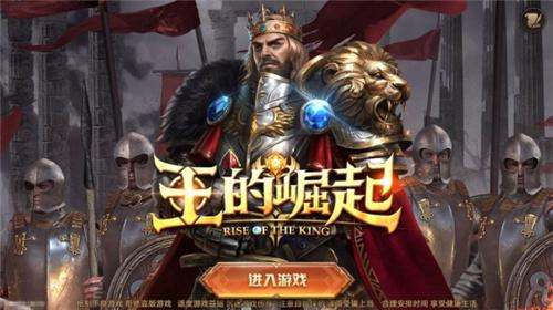 王的崛起变态版下载