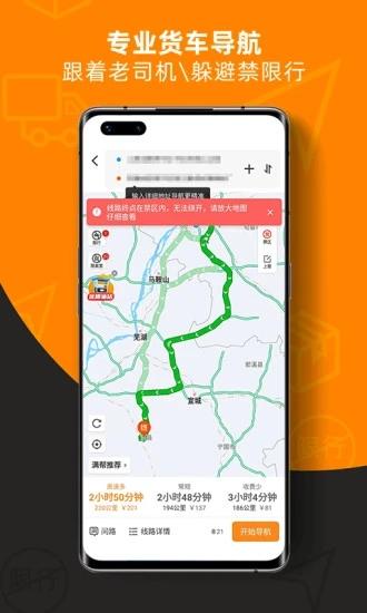 运满满司机版app软件
