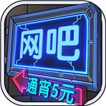 网咖模拟器无限钞票版