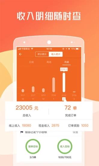 货拉拉司机app最新版本软件下载