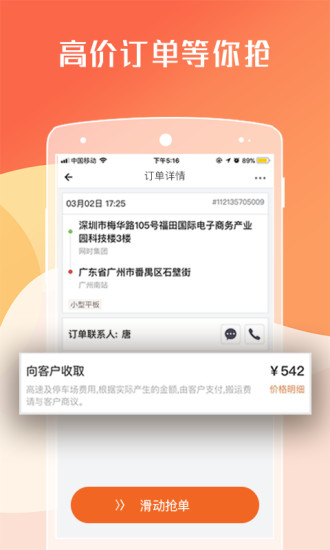 货拉拉司机app最新版本下载