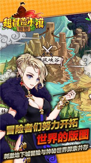超冒险小镇物语无限钻石金币材料版