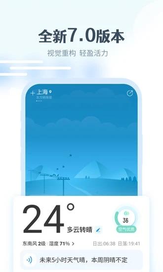 最美天气苹果版下载