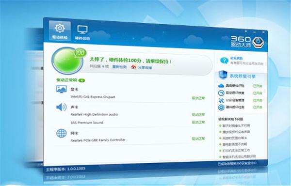 360驱动大师绿色版下载