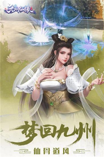 九州仙缘官方最新版