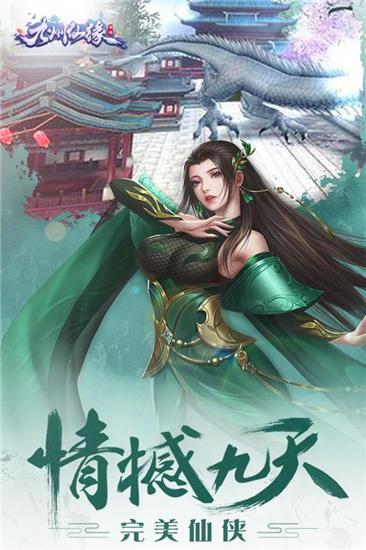 九州仙缘官方正版