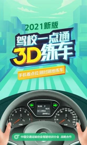 驾校一点通3D练车破解版ios版