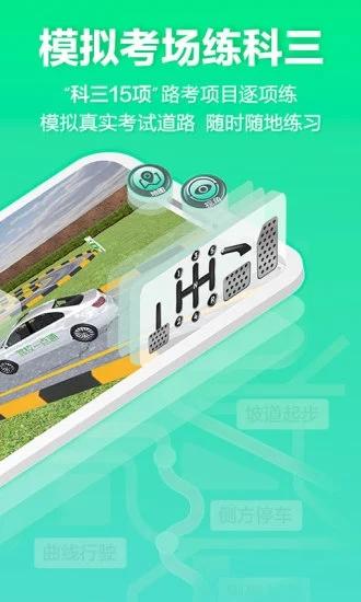 驾校一点通3D练车破解版ios版软件下载