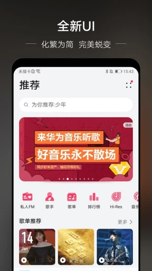 华为音乐播放器手机版下载