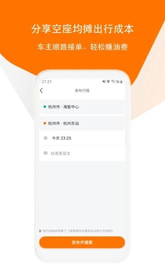 滴答出行官方app下载