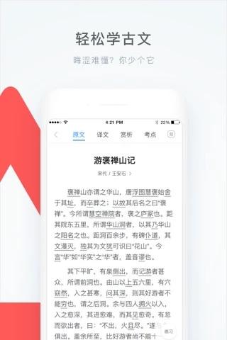 学霸君苹果手机版下载