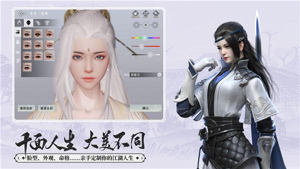 一梦江湖苹果版下载