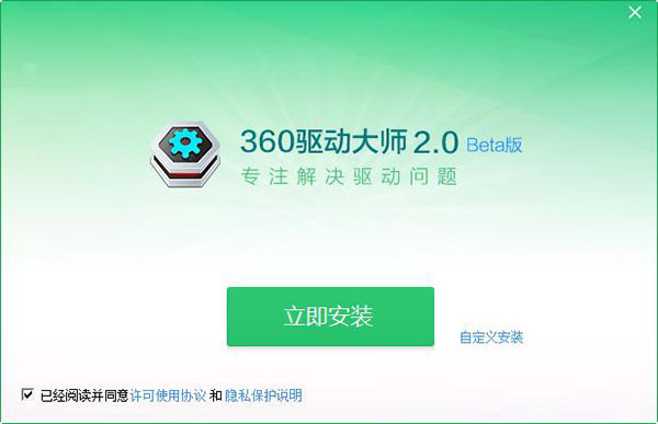 360驱动大师网页版下载