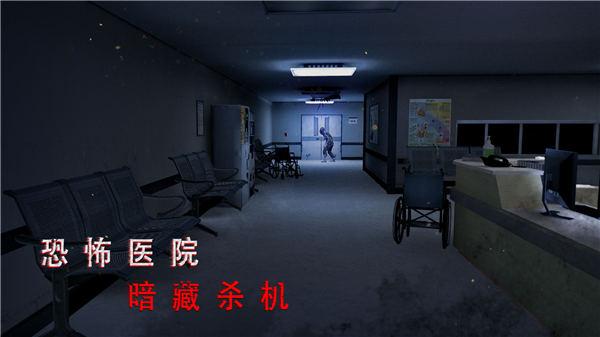 无尽噩梦诡医院游戏最新版