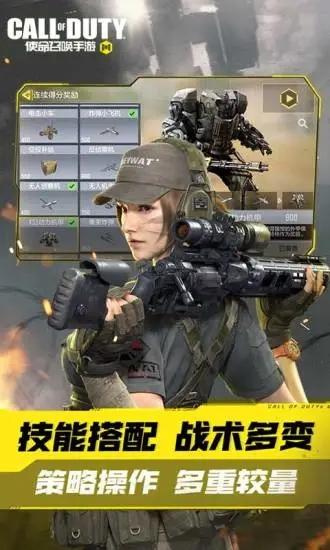 使命召唤全球行动中文版游戏