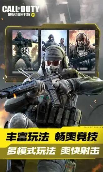 使命召唤全球行动中文版游戏下载