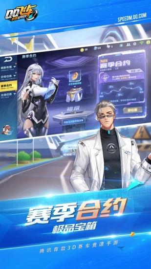 QQ飞车手游破解版无限钻石游戏下载