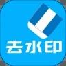视频去水印免费软件app